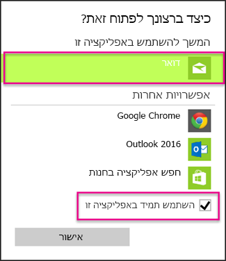 בחר את אפליקציית הדואר האלקטרוני שבה ברצונך להשתמש