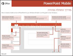 מדריך התחלה מהירה של PowerPoint Mobile