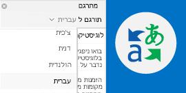 קריאת דואר אלקטרוני ב- Outlook בשפה המועדפת עליך