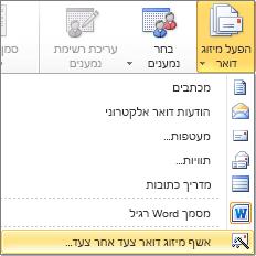 ב-Word, בכרטיסיית דברי דואר, בחר 'התחל מיזוג דואר' ולאחר מכן בחר 'אשף מיזוג הדואר שלב אחר שלב'