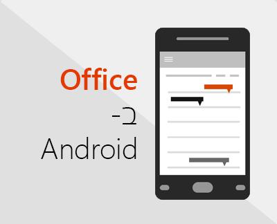 לחץ כדי להגדיר את Office עבור Android