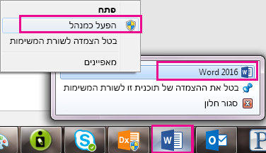 באמצעות לחצן העכבר הימני על סמל Word ולאחר מכן לחיצה ימנית Word שוב כדי להפעיל את התוכנית כמנהל מערכת.