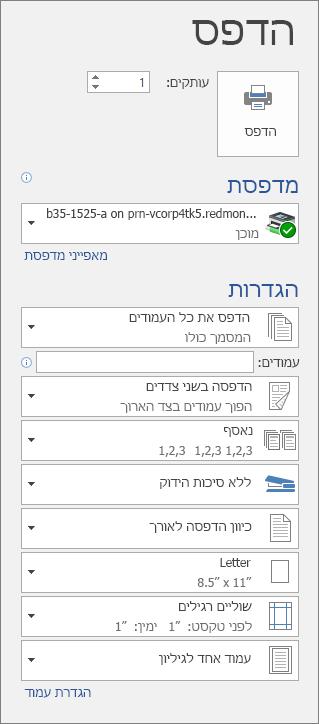 צילום מסך של החלונית 'הדפס' עם הגדרות הדפסה השונות, כגון מספר העותקים.
