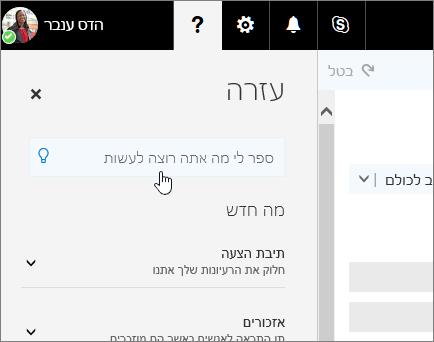 צילום מסך של חלונית העזרה ב- Outlook באינטרנט, המציג את התיבה 'ספר לי'.