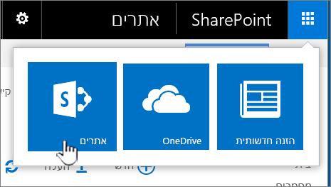 מפעיל היישומים של SharePoint כאשר האפשרות 'אתרים' מסומנת