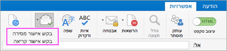 קבל הודעות לגבי מסירת דואר אלקטרוני.