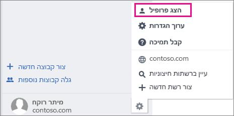 צילום מסך של ההגדרה הצג פרופיל ב- Yammer