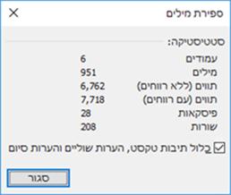 הצגת ספירת המילים ומספר העמודים במסמך.