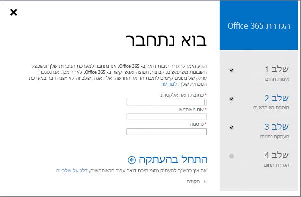הזן פרטי חשבון כדי להתחבר לשרת Exchange.