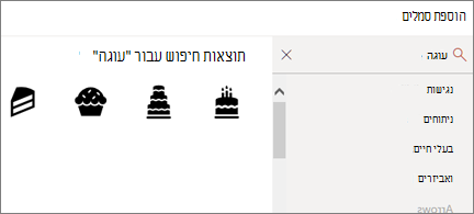 """דף הוספת סמלים עם המילה """"עוגה"""" בתיבת החיפוש והצגה של 4 סמלים שונים של עוגות"""