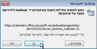 תיבת הדו-שיח 'כל לוח שנה באינטרנט שיתווסף ל- Outlook'