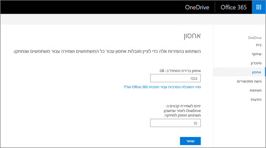 הכרטיסיה האחסון של מרכז הניהול של OneDrive