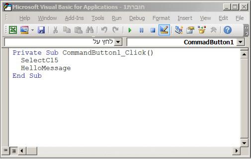 פרוצדורת משנה בעורך Visual Basic