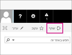בחר את סמל השיתוף כדי לשתף אתר משנה עם לקוח