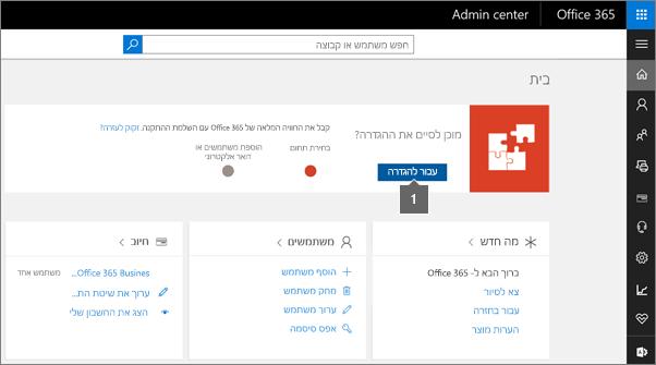 לחץ על 'הגדרה' בדף הניהול של Office 365