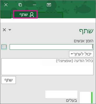 החלונית 'שיתוף' ב- Excel 2016 עבור Windows