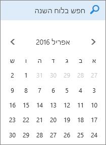 תיבת החיפוש של 'לוח שנה'
