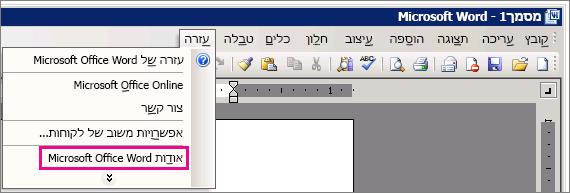 עזרה > אודות Microsoft Office Word ב- Word 2003