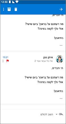 הודעת דואר אלקטרוני עם 3 נקודות מוערמים אנכית משמאל