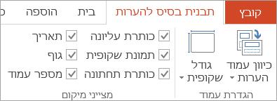 תיבות הסימון של מציין מיקום בכרטיסיה תבנית בסיס להערות