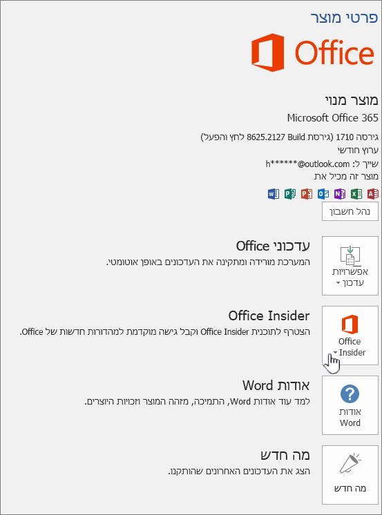 Office הנכנס ליישום ב-app נכנס.