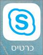 סמל אפליקציית Skype for Business עבור iOS