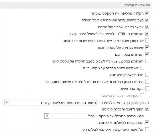 אפשרויות עריכה של Word 2013