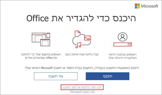 מציג את הקישור שעליו תלחץ כדי להזין את מפתח המוצר של HUP Microsoft