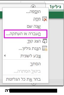 אפשרות העתקת גיליון זמינה ביישום שולחן העבודה של Excel