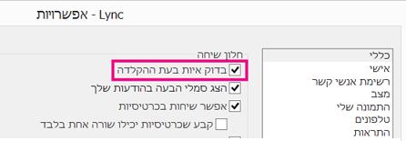 צילום מסך של חלון 'אפשרויות כלליות' שבו האפשרות 'בדוק איות' מסומנת