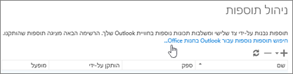 הצגת מקטע של הדף 'ניהול תוספות' שבו מפורטות התוספות המותקנות בנוסף לקישור לחיפוש תוספות נוספות עבור Outlook בחנות Office.