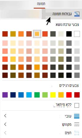 תפריט ' גבולות תמונה ' כולל אפשרויות עבור צבע, עובי וקו וסגנון קו.
