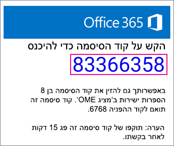 דואר אלקטרוני של קוד סיסמה מציג OME