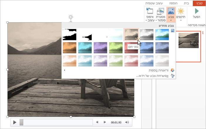 שינוי הצבע של קטע הווידאו שלך