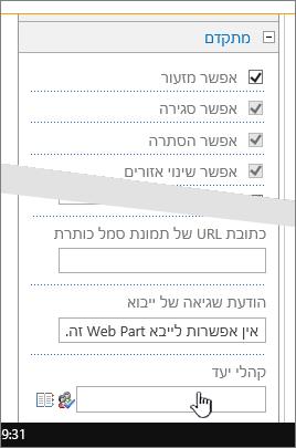 מאפייני web part מתקדם מקטע עם קהל יעד מסומן