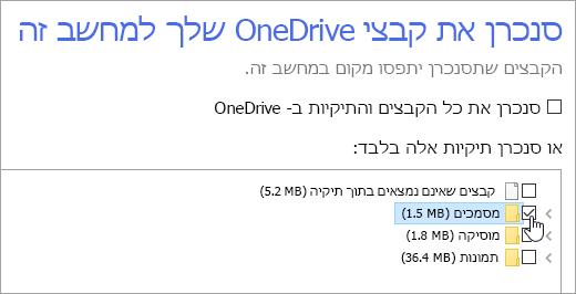 צילום מסך של תיבת הדו-שיח 'סנכרן את קבצי OneDrive שלך למחשב זה'.