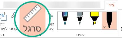 סטנסיל הסרגל נמצא בכרטיסיה 'ציור' ברצועת הכלים של PowerPoint 2016.