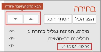ממשק המשתמש של PowerPoint המציג פריטים בחלונית הבחירה והבא קדימה/שלח לחצנים אחורה.