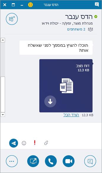 תצלום מסך של חלון הודעות מיידיות עם קובץ מצורף נכנס.