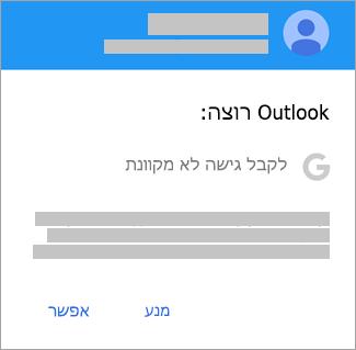 הקש על 'אפשר' כדי להעניק ל- Outlook גישה לא מקוונת.