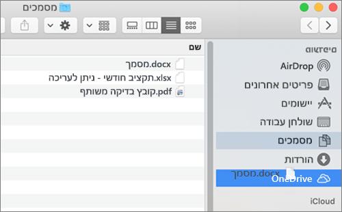 חלון Mac Finder מציג גרירה ושחרור להעברת קבצים