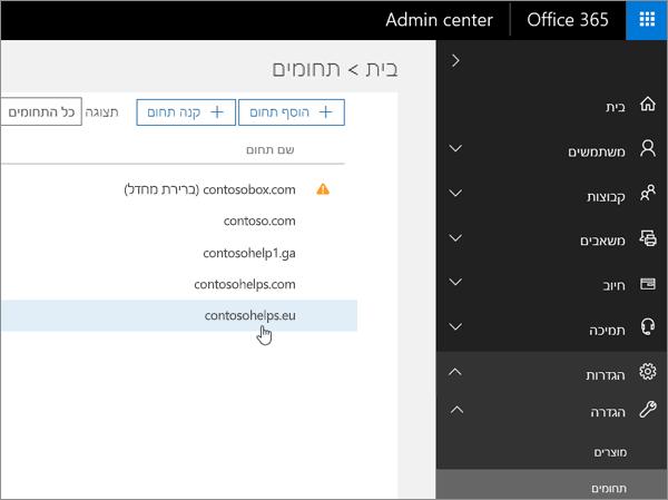 בחר Domainnameshop התחום ב- Office 365_C3_20176279656