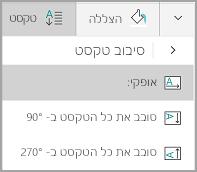 סיבוב טקסט טבלה של Windows Mobile