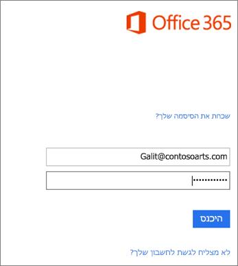 היכנס לחשבון הארגוני שלך ב- Outlook