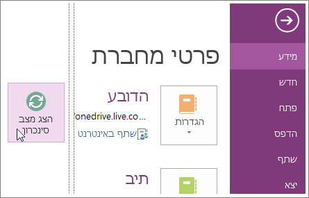 הצג את מצב הסינכרון של מחברות OneNote.