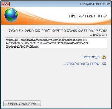 תיבת הדו-שיח 'שדר הצגת שקופיות' עם כתובת URL עבור הצגת שקופיות.
