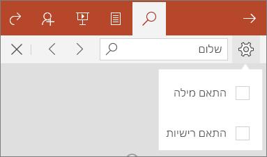 מציג את האפשרויות עבור חיפוש ב- PowerPoint Mobile: התאם רישיות ו- Match Word.