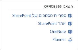 צילום מסך המציג Office 365 משאבים