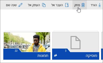 צילום מסך המציג את לחצן 'מחק' ב- OneDrive.com.