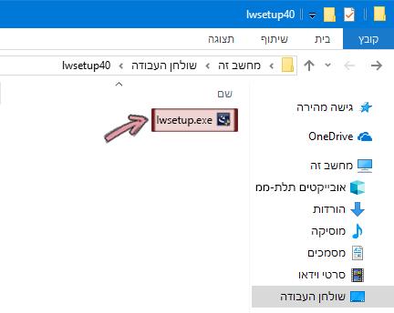 לחץ פעמיים על lwsetup. exe כדי להתחיל להתקין את התוספת LiveWeb.